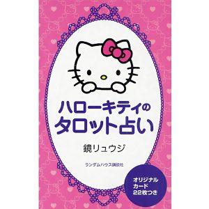 Hello Kitty Tarot 21