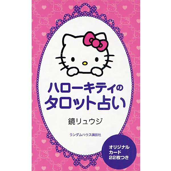 Hello Kitty Tarot 20