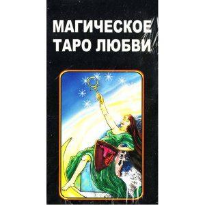Magic Tarot of Love 12