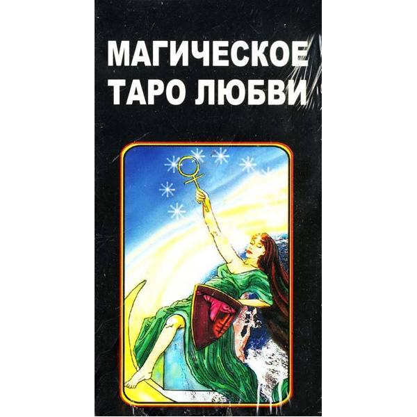 Magic Tarot of Love 11