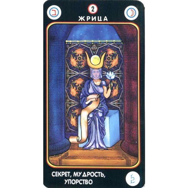 Magic Tarot of Love 4